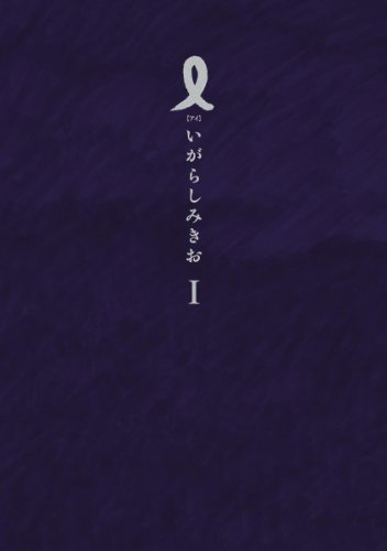 I【アイ】(1) (IKKI COMIX)の詳細を見る