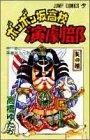 ボンボン坂高校演劇部 (第11巻) (ジャンプ・コミックス)