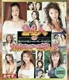 24人のカリスママダムズ [DVD]