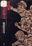 漫画家超残酷物語 / 唐沢 なをき のシリーズ情報を見る