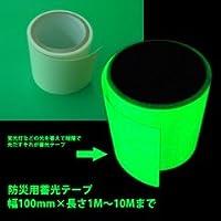 防災用蓄光テープ 蛍光緑 幅100mm×長さ6M