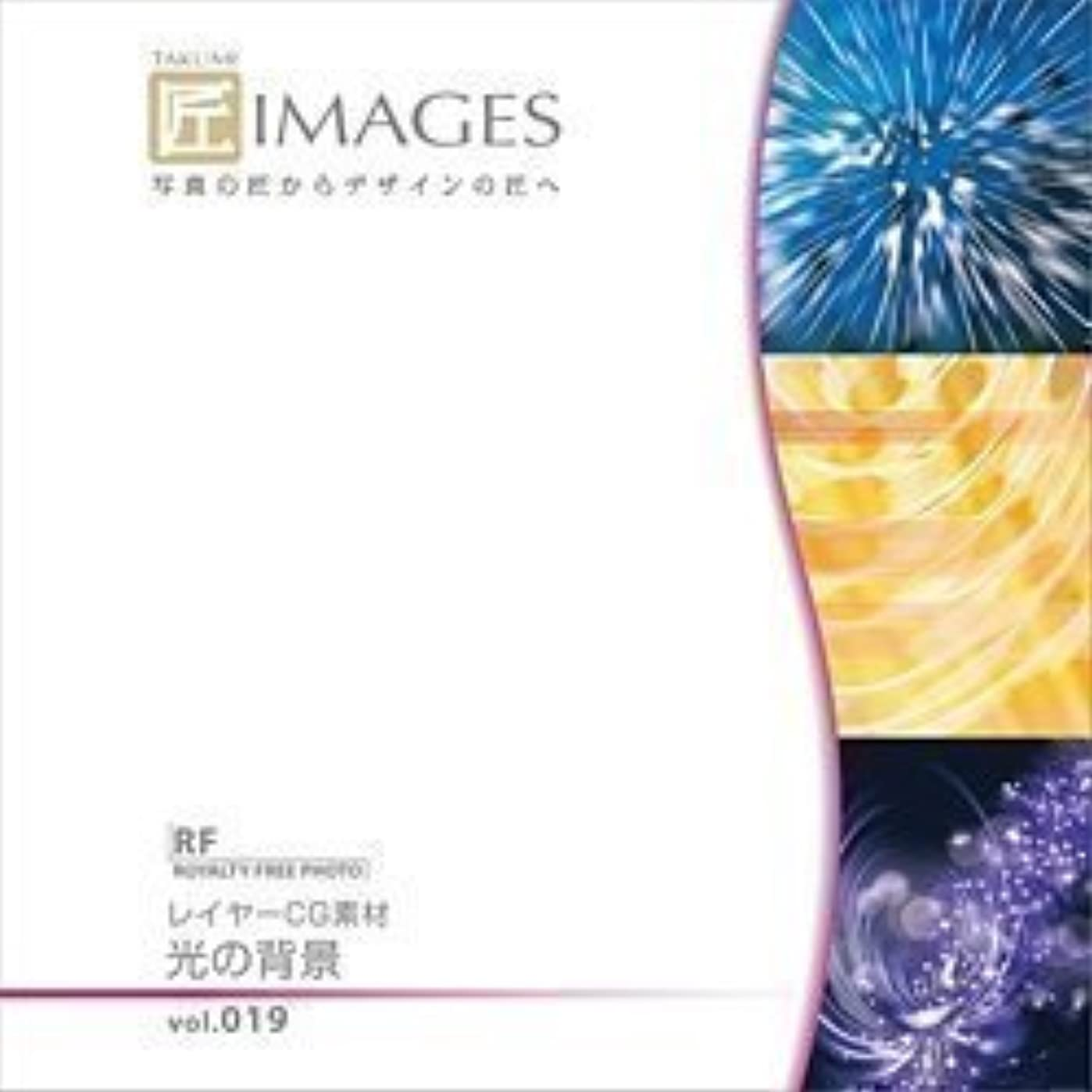 壊す基礎理論精査する匠IMAGES Vol.019 光の背景