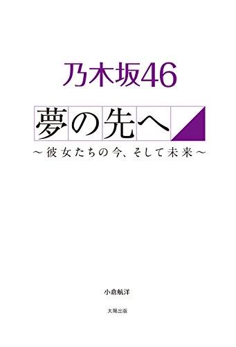 乃木坂46 夢の先へ
