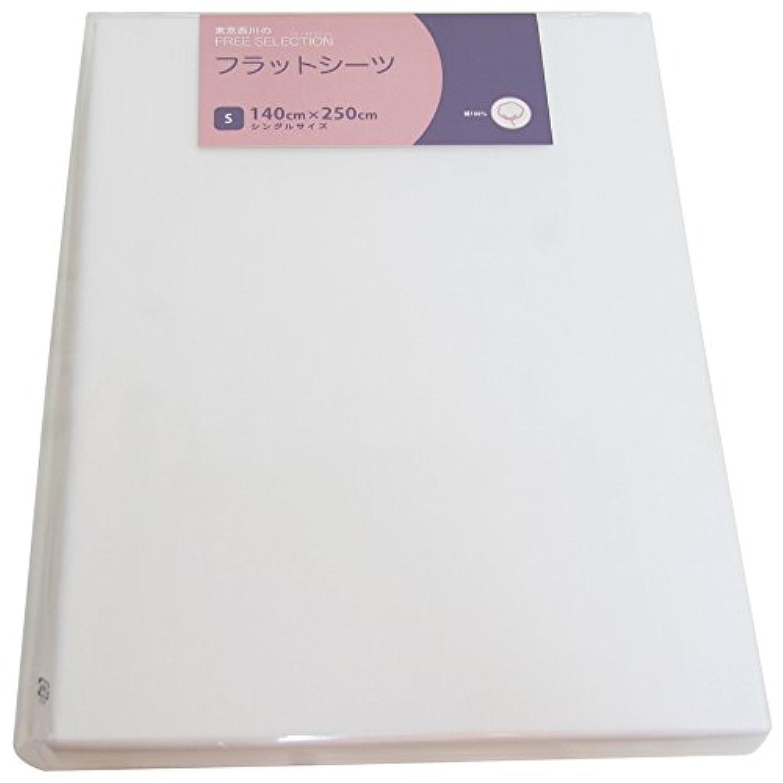東京西川 フラットシーツ シングル 綿100% 日本製 フリーセレクション ホワイト