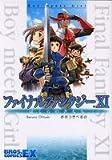 ファイナルファンタジーXI ぼくらのきもち Boy meets Girl (Bros.comics EX)