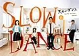 スローダンス Vol.6[DVD]