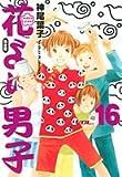 花より男子―完全版 (Vol.16) (集英社ガールズコミックス)
