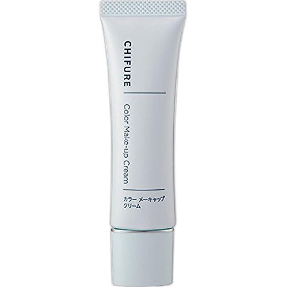 キロメートル塩不適切なちふれ化粧品 カラー メーキャップ クリーム グリーン 35G