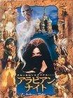 アラビアンナイト [DVD] 画像