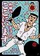 和田ラヂヲのここにいます (第5巻) (Young jump comics)