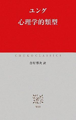 W-69 心理学的類型 (中公クラシックス)