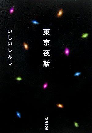 東京夜話 (新潮文庫)の詳細を見る