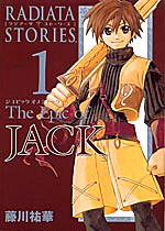 RADIATA STORIES The Epic of JACK (1) (Gファンタジーコミックス)