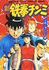 新鉄拳チンミ(5) (講談社コミックス月刊マガジン)