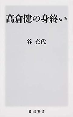 高倉健の身終い (角川新書)