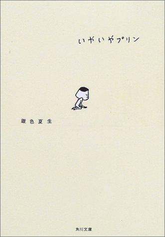 いやいやプリン (角川文庫)の詳細を見る