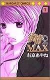 欲情C max 1 (マーガレットコミックス)