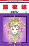輝夜姫 (18) (花とゆめCOMICS)