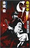 血文字GJ―猫子爵冒険譚 (ノン・ノベル)