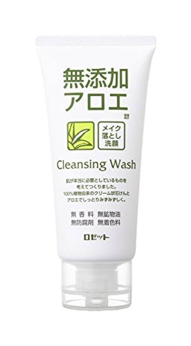 固めるブラジャー窒息させる無添加アロエ メイク落とし 洗顔フォーム 120g