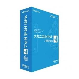 フォトロン メカニカルキット for 図脳RAPID Ver.4