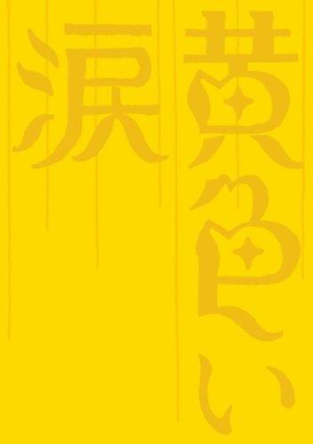 黄色い涙 【初回限定版】 [DVD]