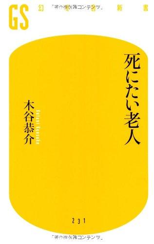 死にたい老人 (幻冬舎新書)