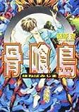 骨喰島 (集英社スーパーファンタジー文庫)