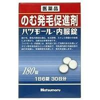 【第2類医薬品】ハツモール内服錠 180錠 ×3
