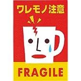 【ご注意シール】フラジール(80片入)
