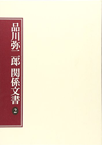 品川弥二郎関係文書〈2〉
