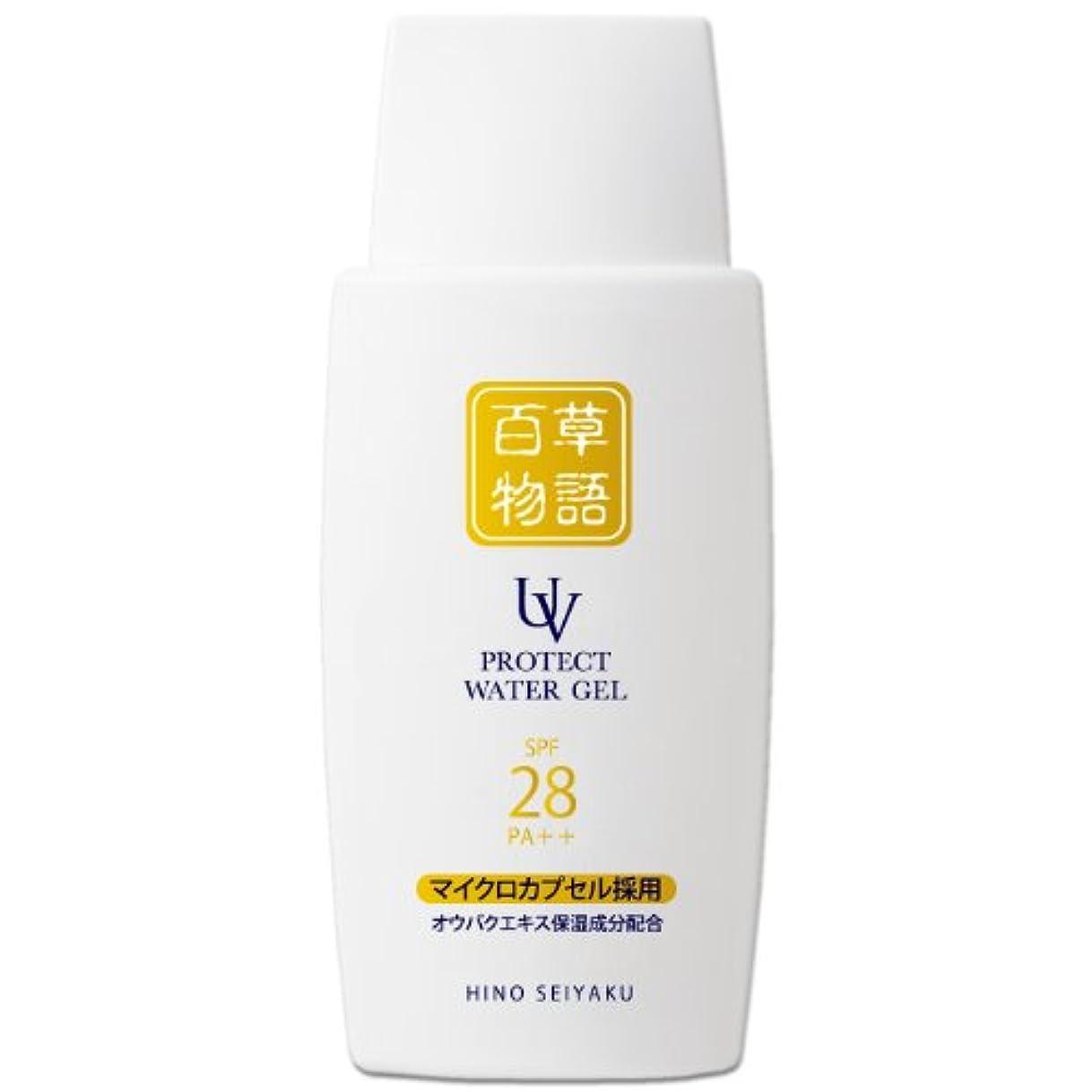 日野製薬 【百草物語UVプロテクト ウォータージェル】 80g 紫外線対策 UVカット 日焼け止め