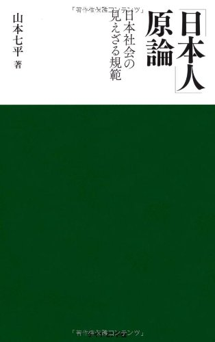 「日本人」原論の詳細を見る