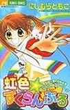 虹色・すくらんぶる―空色・すくらんぶるスペシャルストーリーズ (ちゃおフラワーコミックス)