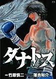 タナトス 7―むしけらの拳 (ヤングサンデーコミックス)