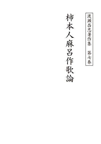 渡瀬昌忠著作集 第七巻 柿本人麻呂作歌論 (単行本)