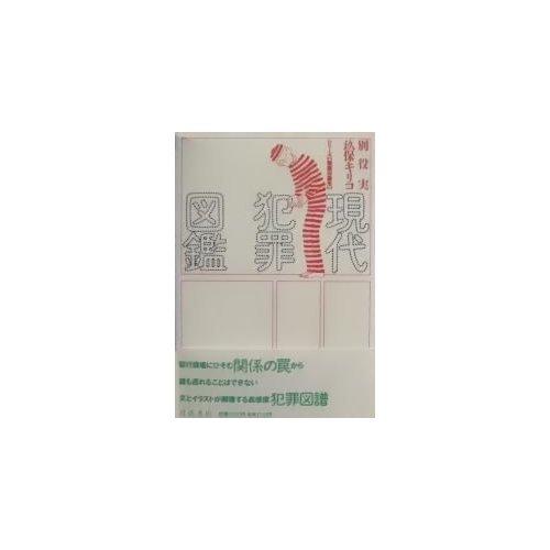 現代犯罪図鑑 (シリーズ「物語の誕生」)の詳細を見る