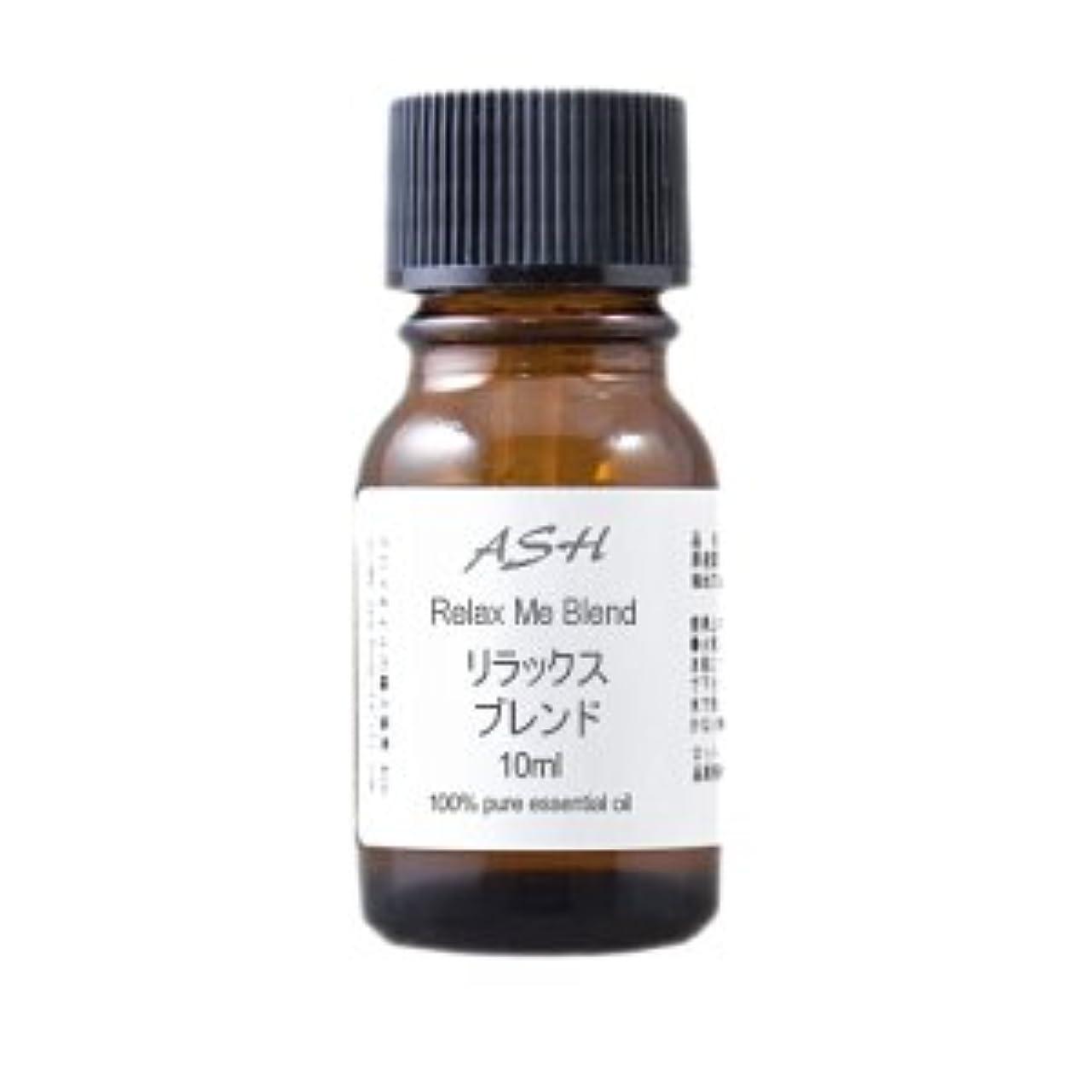 間接的関数高度なASH リラックスエッセンシャルオイルブレンド10ml