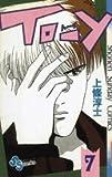 トーイ 7 (少年サンデーコミックス)