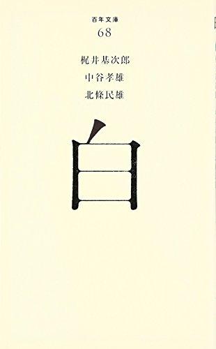 (068)白 (百年文庫)の詳細を見る