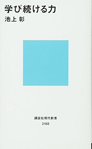 学び続ける力 (講談社現代新書)の詳細を見る