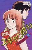 初恋スキャンダル 4 (少年ビッグコミックス)