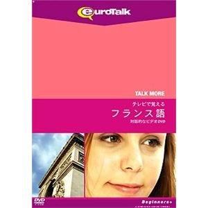 TALKMORE テレビで覚える フランス語 for DVD