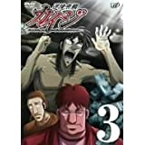 逆境無頼カイジ 3 [DVD]