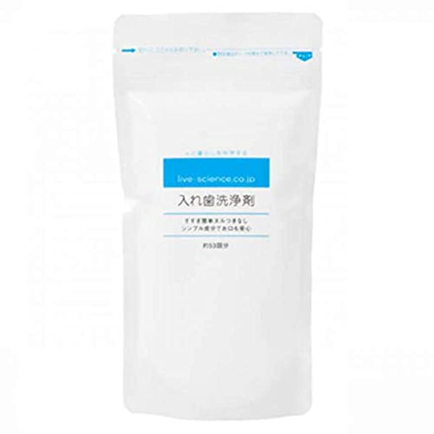 現在適用済み社会科入れ歯洗浄剤 (160g) 【石けん百貨】