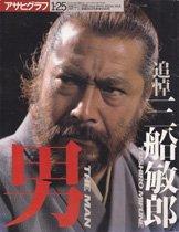 アサヒグラフ1998年1・25増刊号 追悼 三船敏郎 男 THE MAN