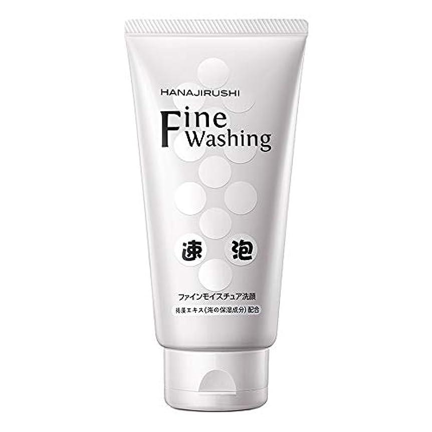 花印 濃密泡 海藻エキス 長時間潤い 洗顔フォーム 120g