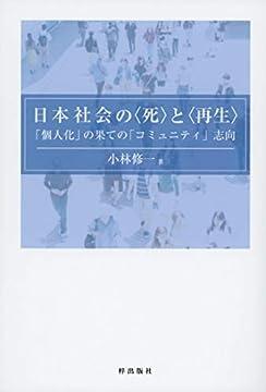 日本社会の〈死〉と〈再生〉 「個人化」の果ての「コミュニティ」志向