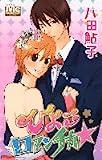 ひよこロマンチカ★ (マーガレットコミックス)