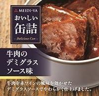 明治屋おいしい缶詰 牛肉のデミグラスソース味 75g×24缶セットhn お届けまで20日ほどかかります